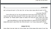 Evening shofar – MMA luach 5781